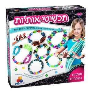 Jewelry Making Craft Large Set with Colorful Beads Including Hebrew Letters