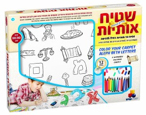 """Alef Beis Washable Coloring Carpet 31"""" x 31"""""""
