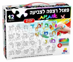 Alef Beis Coloring Puzzle 12 Pieces