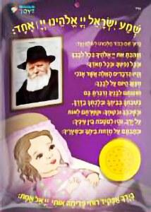 Musical Shema Yisrael Board for Girls