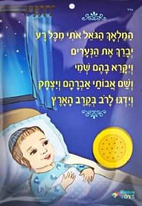 Musical Hamalach Hagoel Board for Boys