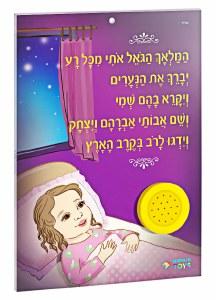 Musical Hamalach Hagoel Board for Girls