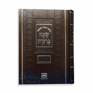 Gemara Safa Berurah Berachos Volume 1 Large Size [Hardcover]