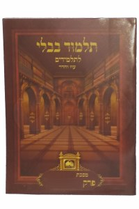 Gemara Tefillas Hashachar and Ein Omdin Fourth and Fifth Perakim in Maseches Berachos Oz Vehadar without Nekudos or Pictures [Paperback]