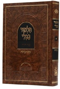 Gemara Avodah Zara Menukad Oz Vehadar Friedman Edition Brown [Hardcover]