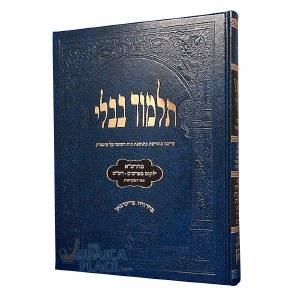Gemara Niddah Talmidim Oz Vehadar Friedman Edition Im Shinun Blue [Hardcover]