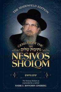 Gems from the Nesivos Shalom: Pirkei Avos [Hardcover]