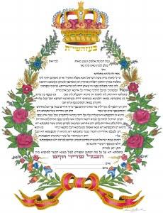 Kesubah 1st Marriage- Gibraltar - Hebrew