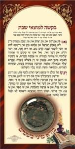 Gut fun Avraham Magnet with Besamim in Hebrew