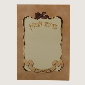 Birchas Hamazon Laminated Tri Fold - Tefillin - Edut Mizrach #H102EM