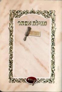 Megillas Esther Illustrated Booklet Pocket Size Tan Embossed with Gold Border Meshulav