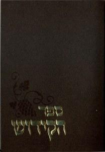 Sefer HaKiddush Booklet Gold and Brown Grape Design Edut Mizrach