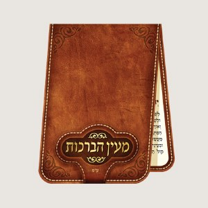 Tefillah Card BiFold Brown Cover Embossed with Gold Letters