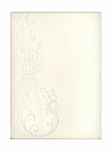 Birchas Hamazon Tri Fold Violin Design - Pearl - Edut Mizrach