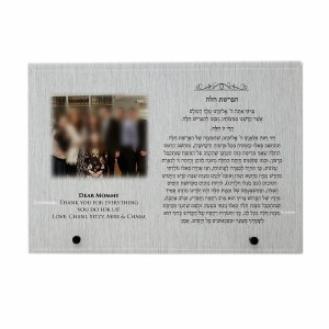 "Personalized Plaque Hafrashas Challah 10"" x 7"""