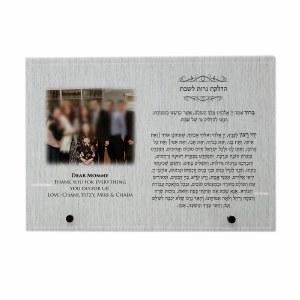 "Personalized Plaque Hadlakas Neiros 10"" x 7"""