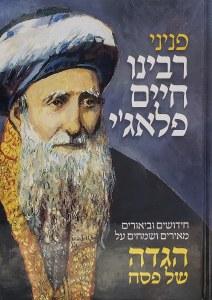Haggadah Shel Pesach Peninei Rabbeinu Chaim Palagi [Hardcover]