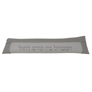 Havdalah Set Brown and Tan Leather Look Design Vinyl Pouch