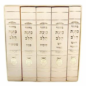 Machzor Kavanot Halev 5 Volume Set Small Size Edut Mizrach White [Hardcover]