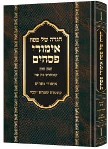 Haggadah Shel Pesach Emurei Pesachim Hebrew [Hardcover]