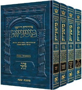 The Ryzman Edition Hebrew Mishnah Seder Kodashim 4 Volume Set [Hardcover]