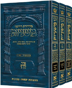The Ryzman Edition Hebrew Mishnah Seder Nashim 3 Volume Set [Hardcover]