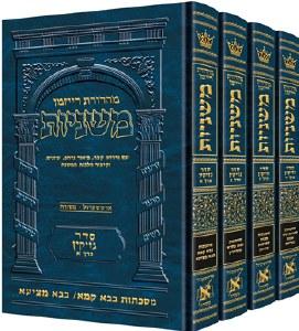 The Ryzman Edition Hebrew Mishnah Seder Nezikin 4 Volume Set [Hardcover]