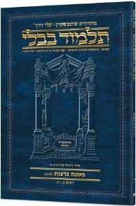 Schottenstein Hebrew Travel Edition Talmud Shabbos 1B (20b - 36b) [Paperback]