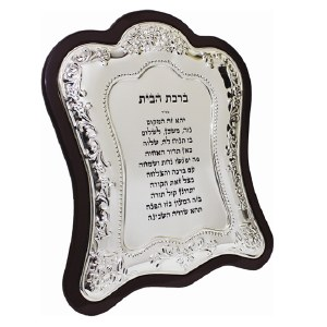 Birchas Habayis Wood and Silver Plaque Large Size Hebrew