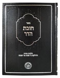 Chovas Hador [Hardcover]