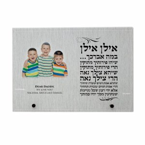 "Personalized Plaque Ilan Ilan 10"" x 7"""