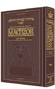 Artscroll Interlinear Pesach Machzor Pocket Size Maroon Leather Sefard Schottenstein Edition
