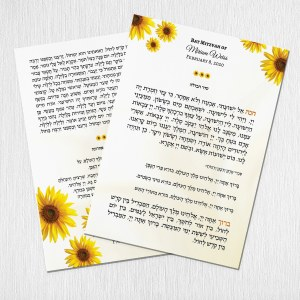 Havdallah Card Sunflower Design Customizable