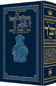 Jaffa Edition Hebrew-only Tanach Pocket Size [Paperback]