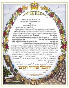 Kesubah 1st Marriage - Jerusalem - Hebrew