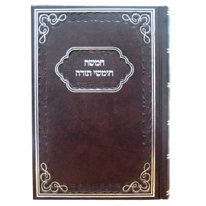 Chamisha Chumshei Torah With Shabbos Siddur Nusach Sefard Medium Hard Cover