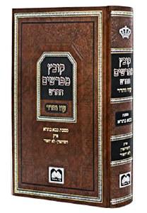 Kovetz Meforshim Bava Basra Perek Hasutfin and Lo Yachpor Oz Vehadar [Hardcover]