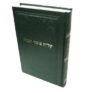 Kalach Pischei Chochmah [Hardcover]