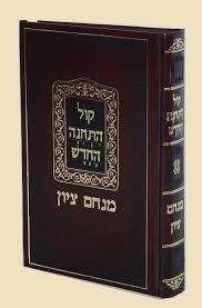 Kinnos Kol Hatechinah Hachadash Menachem Tzion Edut Mizrach [Hardcover]