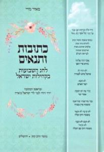 Kesubos Utenaim LeChag HaShavuos BeKehilas Yisroel [Hardcover]