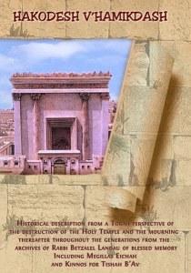 HaKodesh V'Hamikdash [Hardcover]