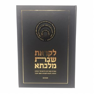 Likras Shabbos Melachta Shemos Volume 1 [Hardcover]
