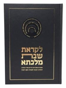 Likras Shabbos Malkesa Devarim [Hardcover]