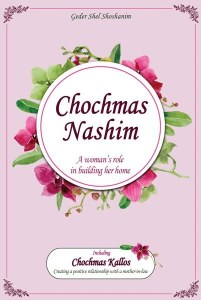 Chochmas Nashim [Hardcover]