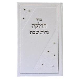 Hadlakas Neiros Booklet White Leather Large with Tefillas Chana
