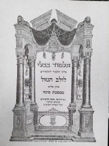 Gemara Lulav Hagazel Perek Shlishi of Meseches Sukkah Shai Lemorah Edition [Paperback]