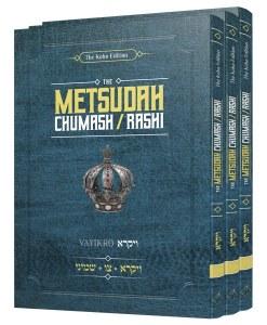 Metsudah Chumash and Rashi Pocket Size 3 Volumes Slipcased Set Vayikra [Paperback]