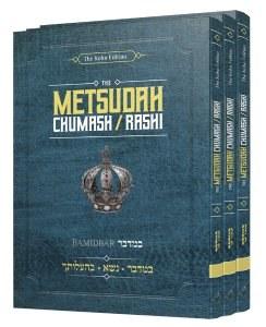 Metsudah Chumash and Rashi Pocket Size 3 Volumes Slipcased Set Bamidbar [Paperback]