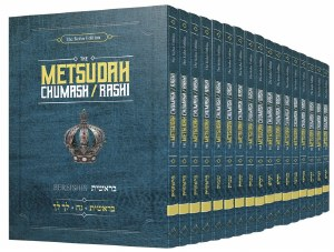 Metsudah Chumash Pocket Size 5 Chumashim Full Set 17 Volumes Slipcased Set [Paperback]