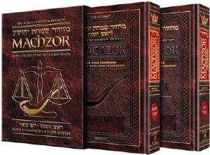 Artscroll Interlinear Machzorim Schottenstein Edition 2 Volume Slipcased Set Pocket Size Ashkenaz [Hardcover]